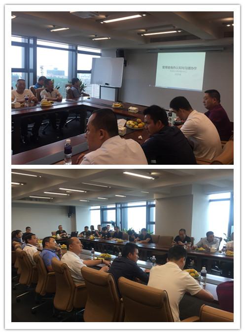 海南南国控股管理者角色认知及沟通与协作培训