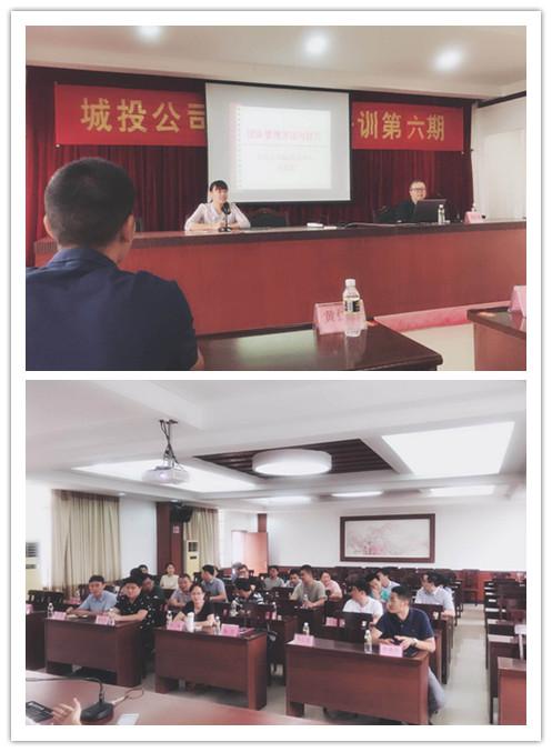 海南澄迈城投团队的管理与方法培训现场