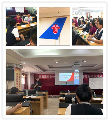海南PPT課程設計與開發培訓